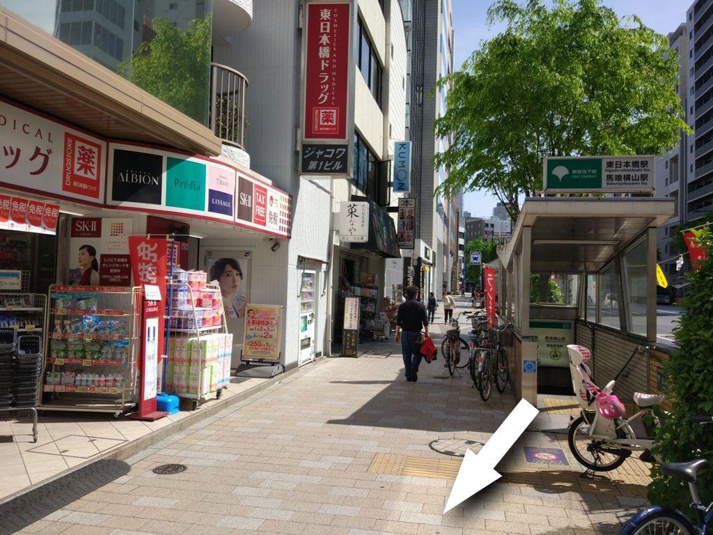 1.都営浅草線「東日本橋」駅B3出口、もしくは都営新宿線「馬喰横山」駅B3出口を出る。